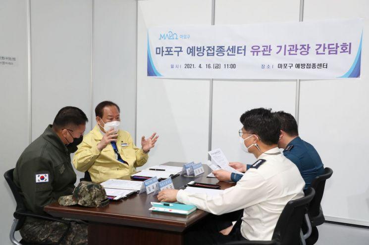 [포토]유동균 마포구청장,  예방접종 유관 기관장 간담회 개최
