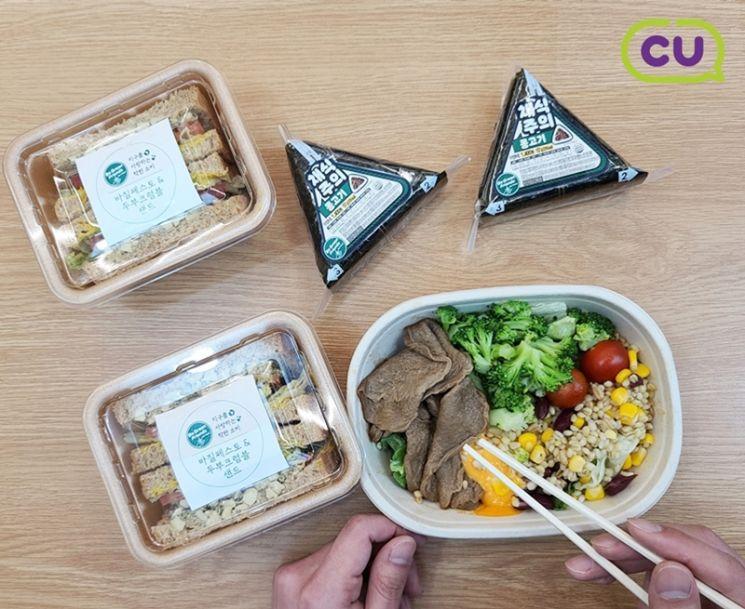 CU는 오는 22일 지구의 날을 맞아 순식물성 원재료로 만든 채식 간편식 시리즈를 선보인다.