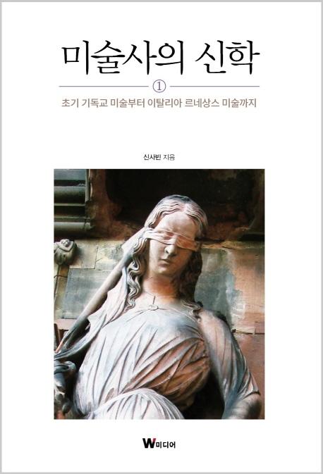[신간안내] '미술사의 신학' 外