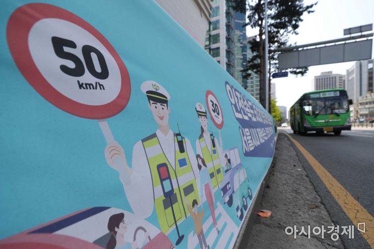 18일 서울 시내 도로에 '안전속도 5030' 안내문이 설치돼 있다. 전국에서 보행자 안전을 위해 도심 차량 속도를 제한하는 안전속도 5030이 지난 17일부터 본격 시행됐다. 일반도로의 경우 기존 시속 60~80km에서 50km로, 주택가 등 이면도로는 시속 30km 이하로 하향 조정됐다. /문호남 기자 munonam@