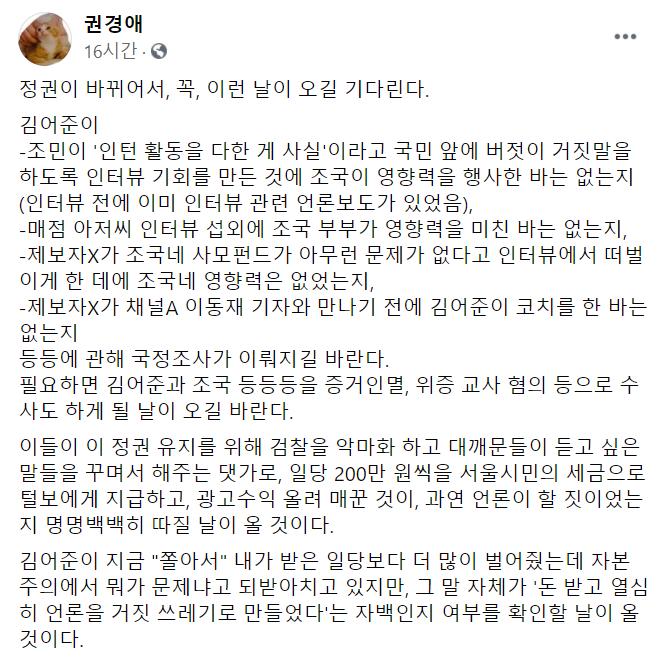 사진=권경애 변호사 페이스북