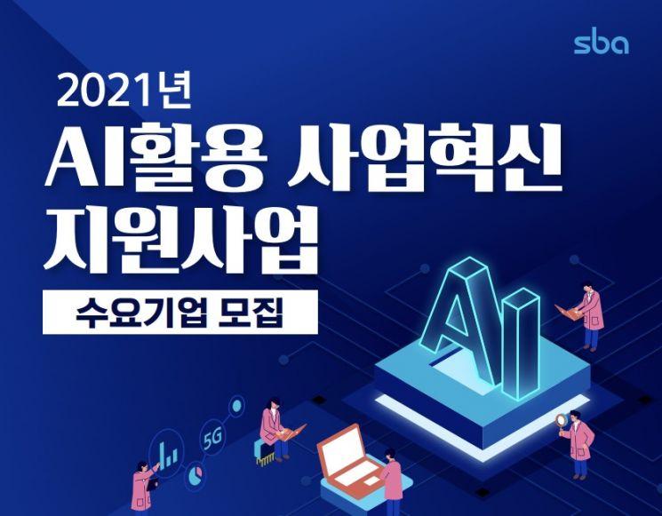 SBA, 'AI 활용 사업혁신 지원사업' 추진 본격화