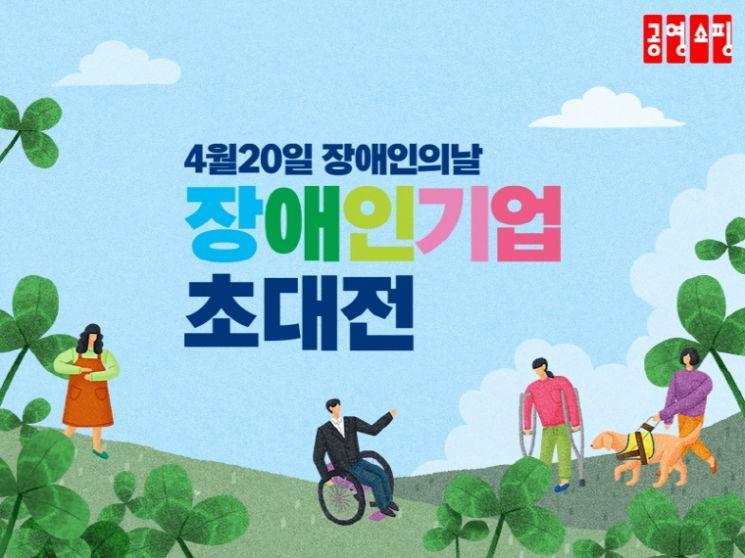 공영쇼핑은 20일 '장애인의 날'에 진행한 특별방송이 6억원을 넘는 주문액을 기록했다고 밝혔다. [사진 = 공영쇼핑]