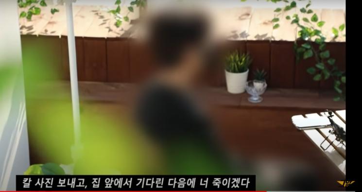 '피글렛과 벌레 그리고 김태현, 살인자의 정체는 무엇인가' 그것이 알고 싶다 예고편에 등장한 김태현으로부터 스토킹 피해를 당했다는 제보자. [사진=유튜브 '그것이 알고 싶다' 영상 캡처]