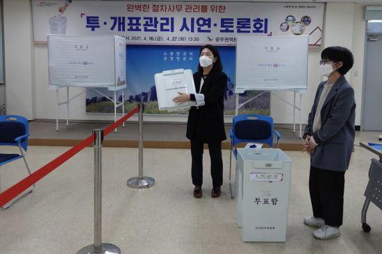 광주선관위, 내년 선거 대비 '투표관리 시연·토론회' 개최