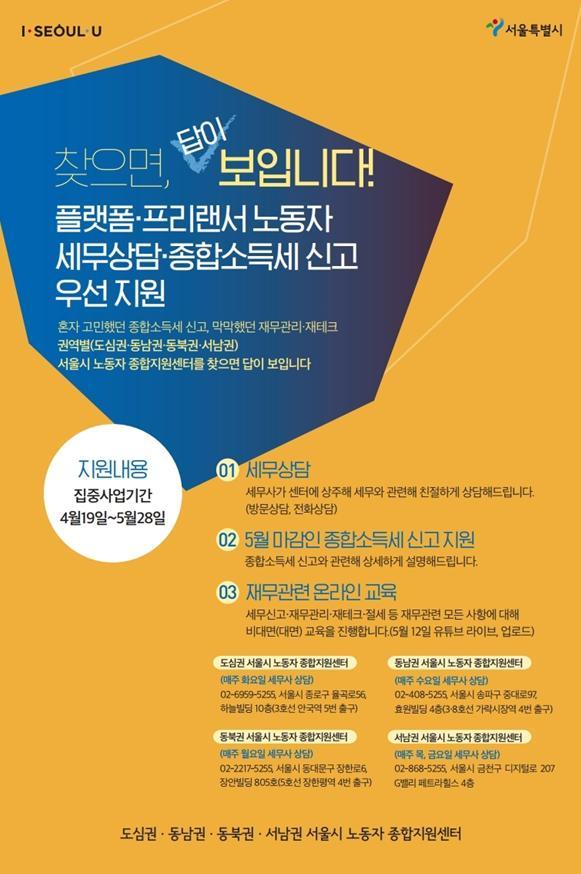 서울시, 플랫폼·프리랜서노동자에 무료 세무 상담