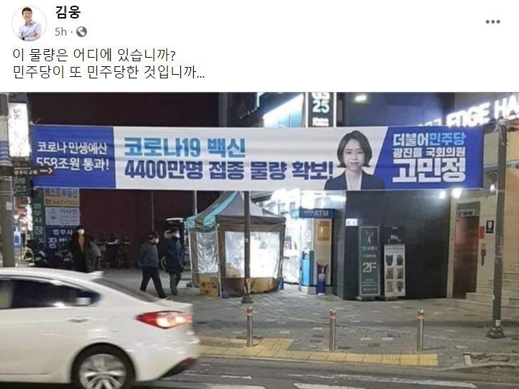 사진=김웅 국민의힘 의원 페이스북 캡처