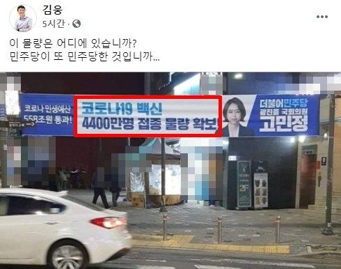 김웅 국민의힘 의원이 페이스북에 고민정 더불어민주당 의원의 현수막 사진을 게재했다. / 사진=페이스북 캡처