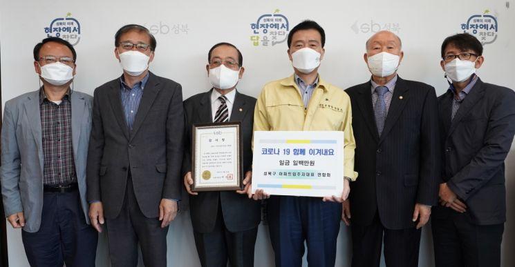 [포토]성북구 아파트입주자대표 연합회 어려운 이웃 위해 성금 전달