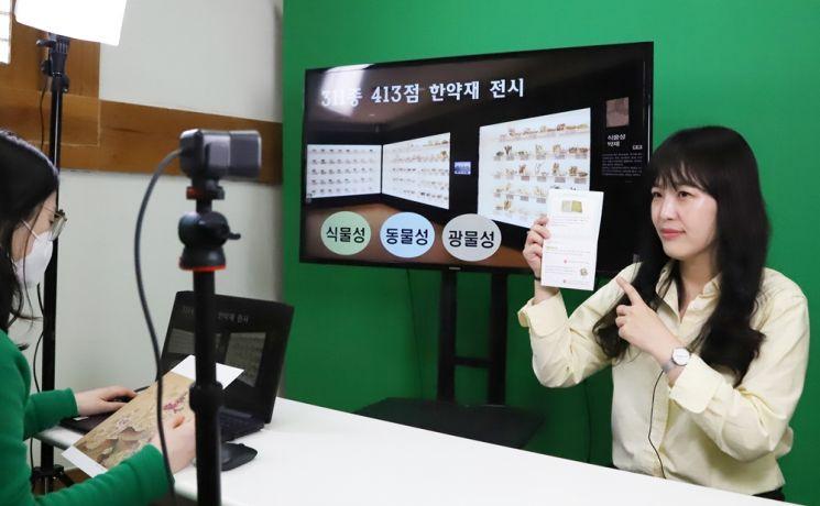 서울한방진흥센터가 코로나19 확산 방지를 위해 비대면으로 직업체험 프로그램을 진행 중이다.