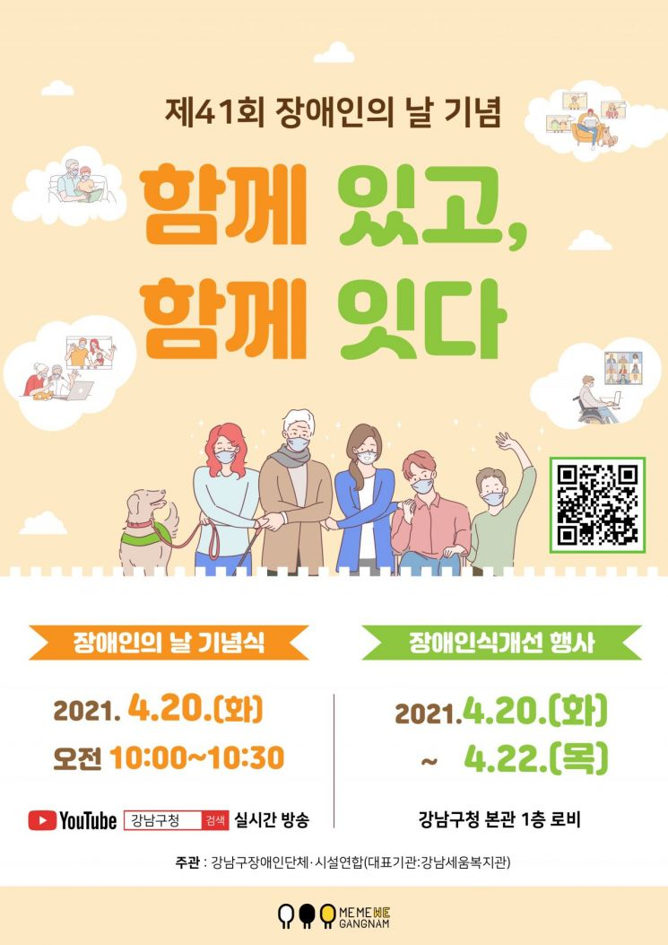 강남구, 장애인 복지증진 '숨은 영웅' 117명에 감사장