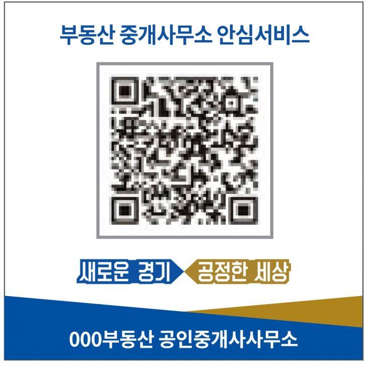 경기도, 공인중개사 '명찰 패용' 도내 전역 확대