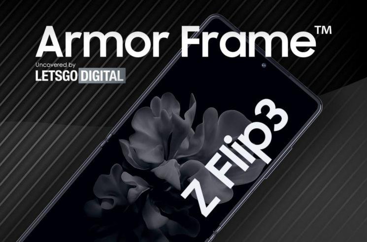삼성전자, '아머 프레임' 특허 출원… 신규 폴더블폰에 적용될까?