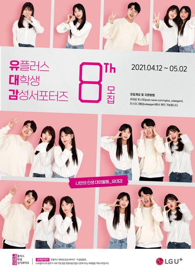 LG유플러스, 대학생 서포터즈 '유대감' 8기 모집