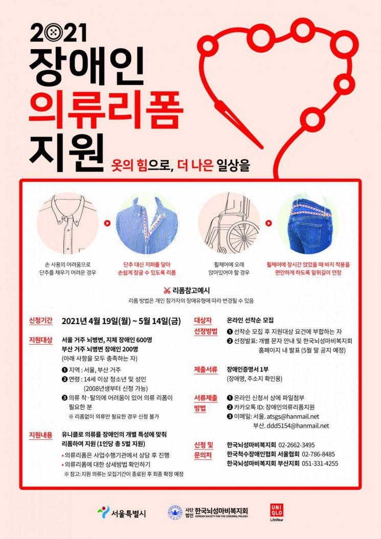 유니클로, 서울시·한국뇌성마비복지회와 '2021 장애인의류리폼지원 캠페인' 실시