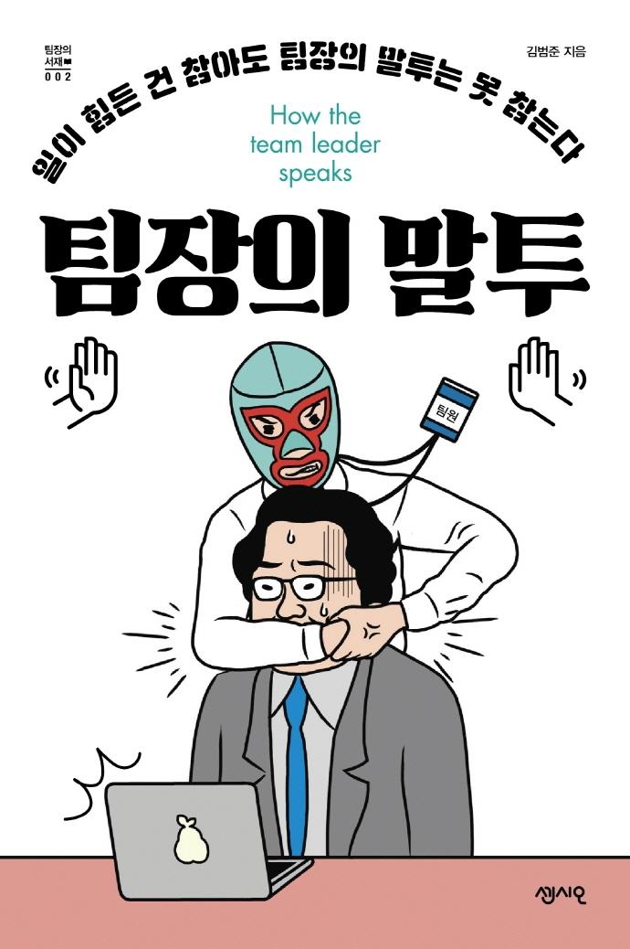 [신간안내]'팀장의 말투' 外