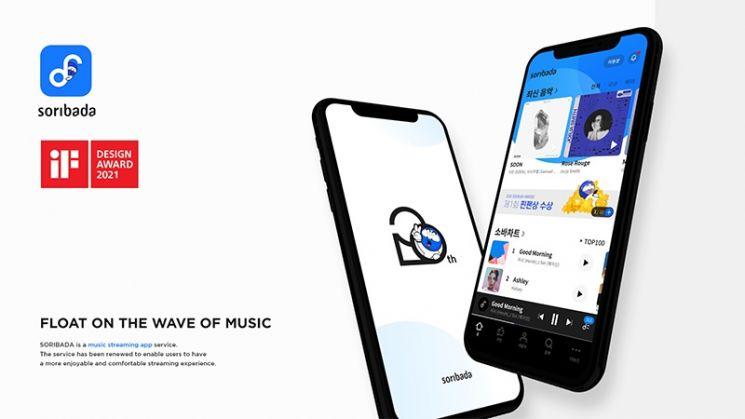 소리바다 앱, 'iF DESIGN AWARD 2021' 본상 수상