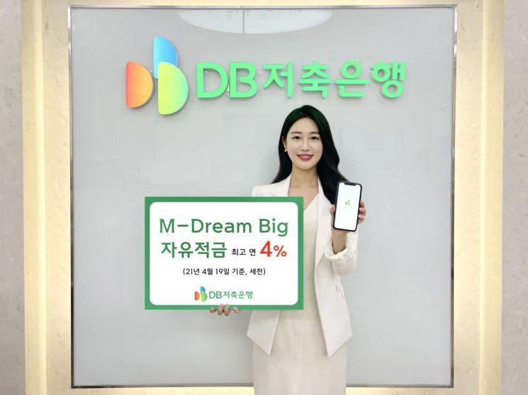19일 DB저축은행은 연 4% 금리를 제공하는 'M-Dream Big 자유적금'을 출시한다고 밝혔다. [사진=DB저축은행]