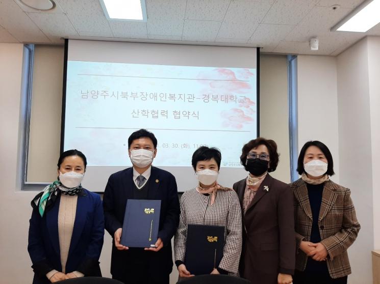 경복대, 남양주시북부장애인복지관과 산학 업무협약