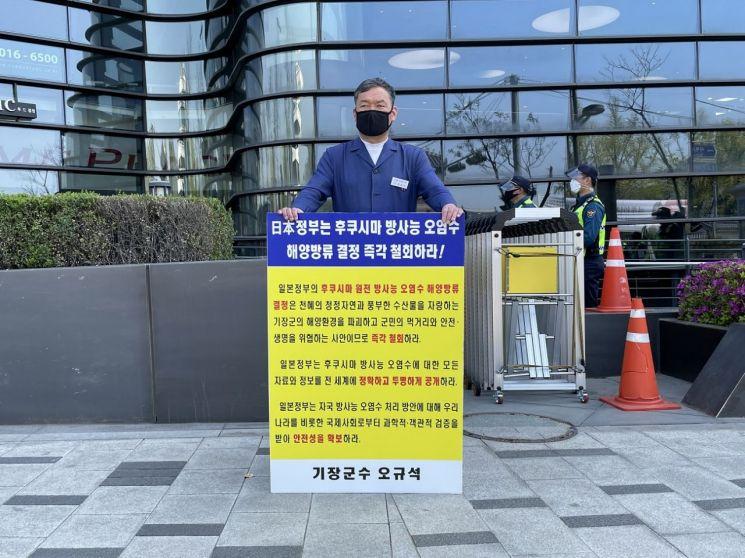 오규석 부산 기장군수가 19일 오후 2시 서울 종로구 일본대사관 앞에서 2차 1인 시위를 벌이고 있다. [이미지출처=기장군]