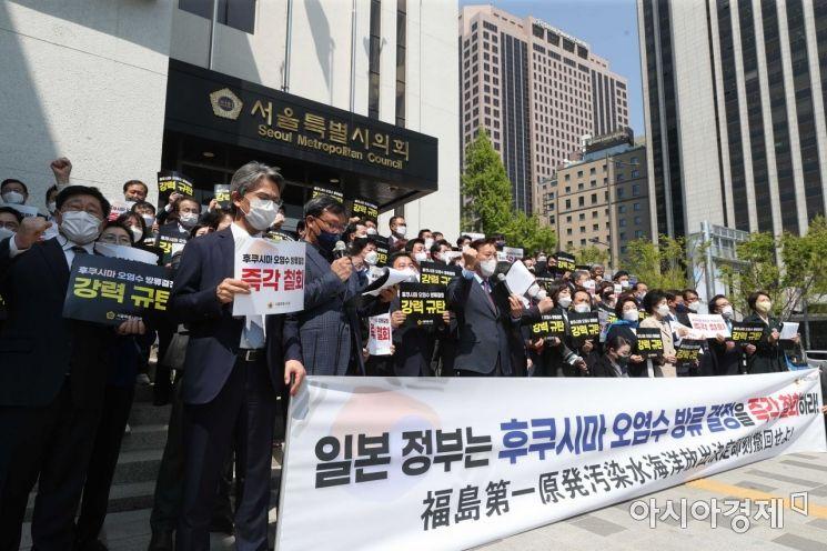 [포토]'후쿠시마 오염수 방류 결정을 즉각 철회하라'