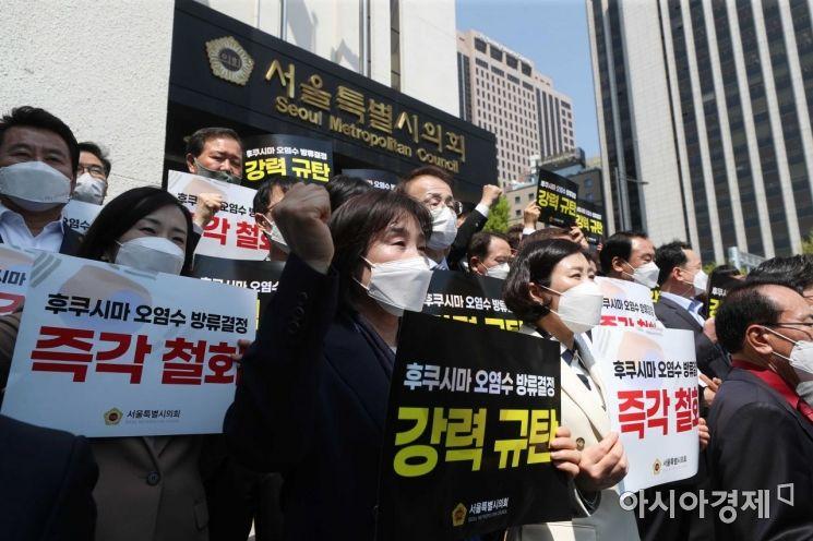 [포토]일본 후쿠시마 오염수 규탄하는 서울시의원들