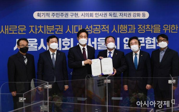 [포토]서울시의회-서울시 업무협약