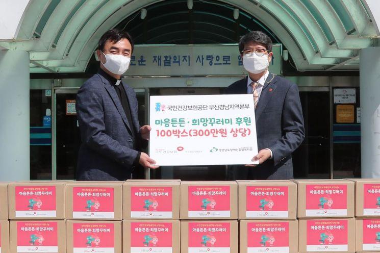 건강보험공단 부산경남지역본부 임직원 19일 경남장애인종합복지관에 선물 꾸러미 100상자를 전달하고 있다.