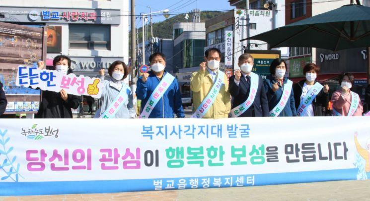 보성군 벌교읍 복지사각지대 발굴 캠페인 전개