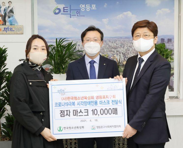 [포토]채현일 영등포구청장, 한국청소년육성회 점자마스크 기부에 감사 전해
