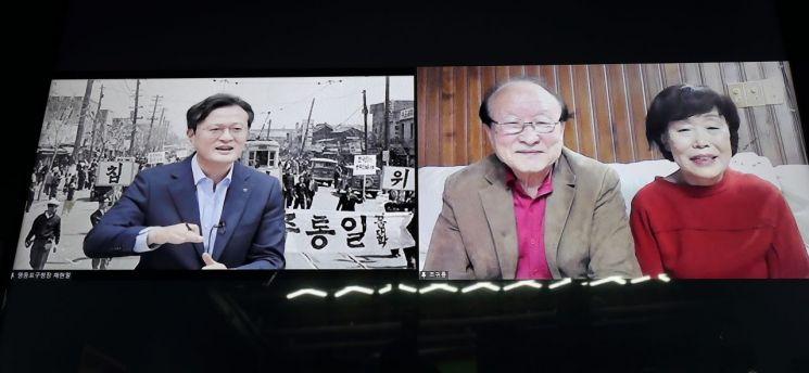 [포토]채현일 영등포구청장, 4.19 혁명 국가유공자와 영상 통화