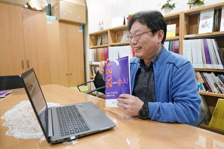 동대문진학상담센터에서 온라인 입시컨설팅 중 '수시모집 대학합격 수기집'을 소개하고 있다.