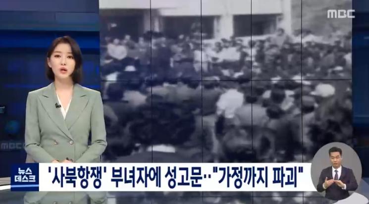 19일 MBC '뉴스데스크'는 사북 항쟁 당시 끌려간 부녀자들이 끔찍한 성고문을 당했다고 직접 증언했던 공식 영상을 입수했다고 보도했다. 사진=MBC 방송화면 캡처.
