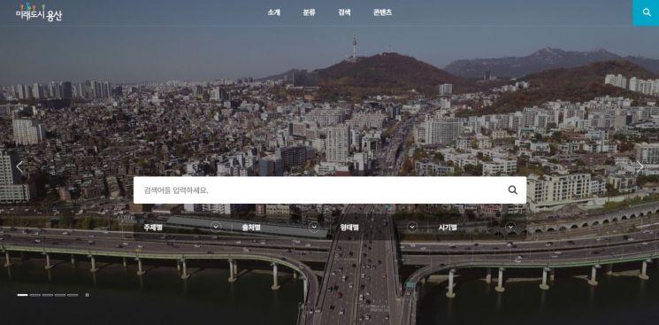 도시역사 한 눈에 본다…용산구 아카이브 홈페이지 개설