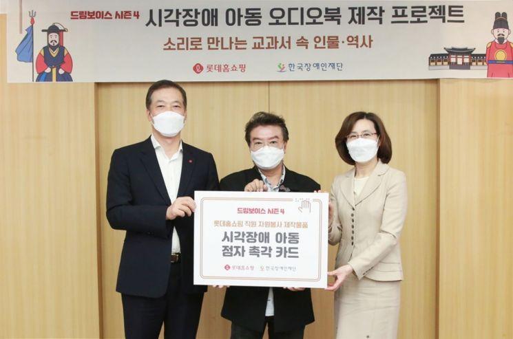 롯데홈쇼핑이 19일 한국장애인재단에 시각장애 아동을 위한 음성도서 제작 사업 드림보이스 기부금 7000만원을 전달했다.