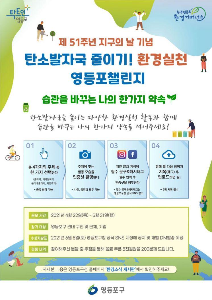 영등포구 '탄소발자국 줄이기 환경실천 챌린지' 시작