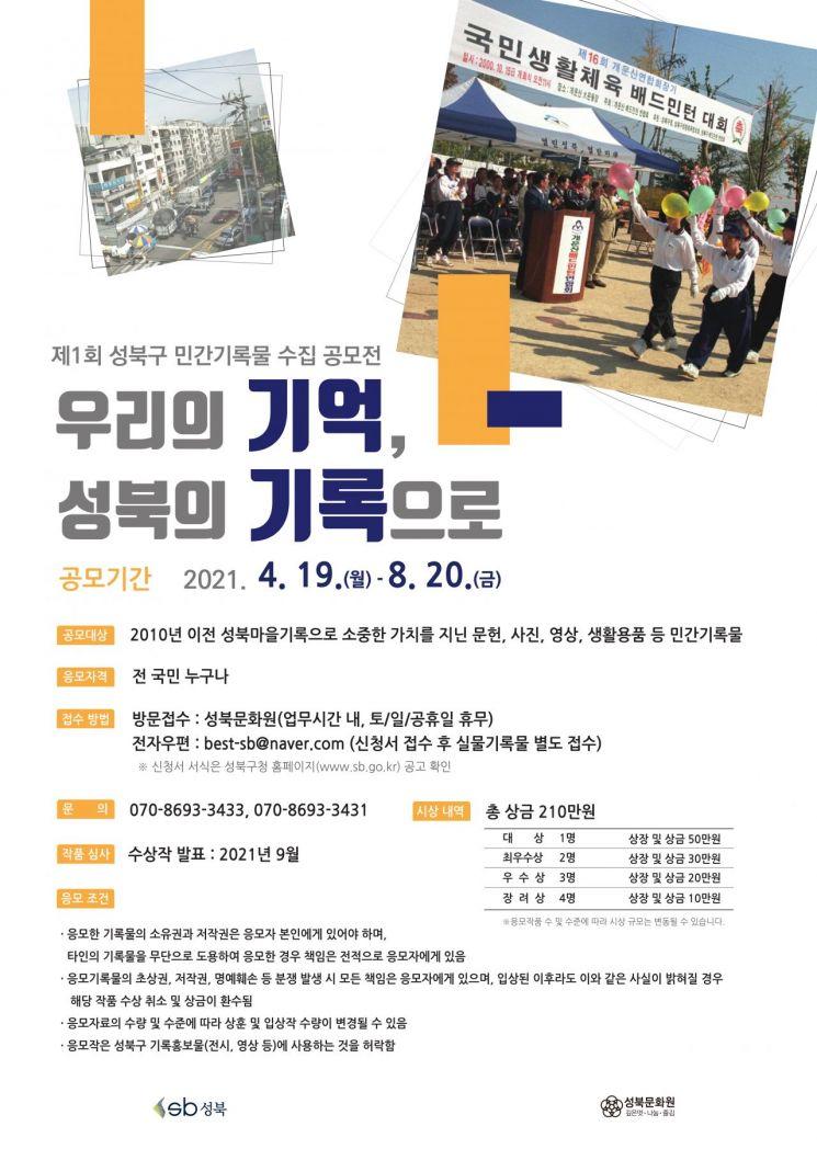성북구 '제1회 민간기록물 수집' 공모