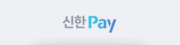 신한금융, 그룹 통합 간편결제 서비스 '신한 페이' 출시