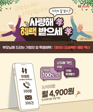 KT스카이라이프 알뜰폰, 월 4900원 신규 골드 요금제 출시
