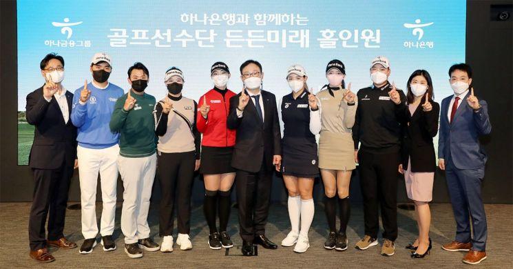 """하나금융 """"후원 골프 선수들의 자산관리 책임집니다"""""""