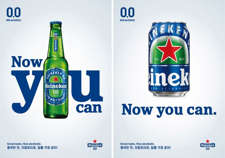 하이네켄, 논알콜 맥주 '하이네켄 0.0' 국내 출시