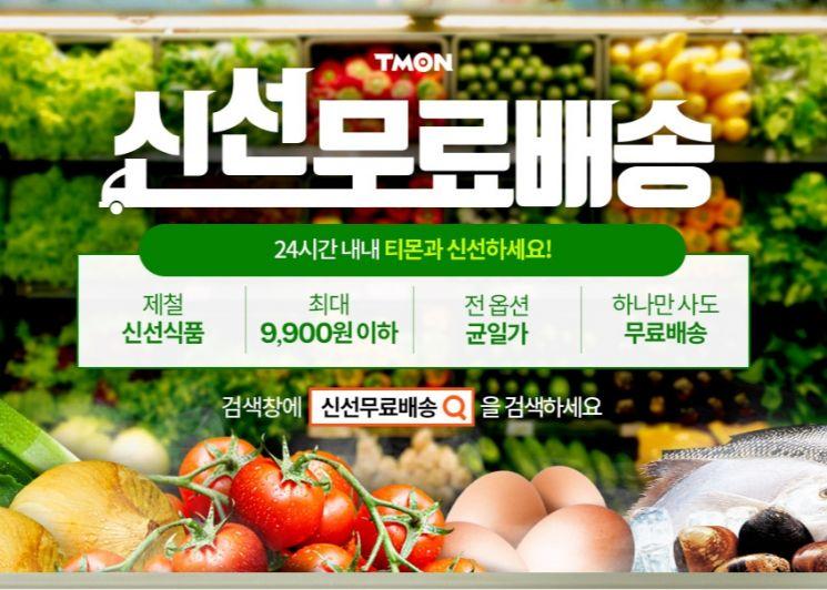 """티몬 """"제철 신선식품 균일가 9900원, 무료배송으로 알뜰 구매하세요"""""""