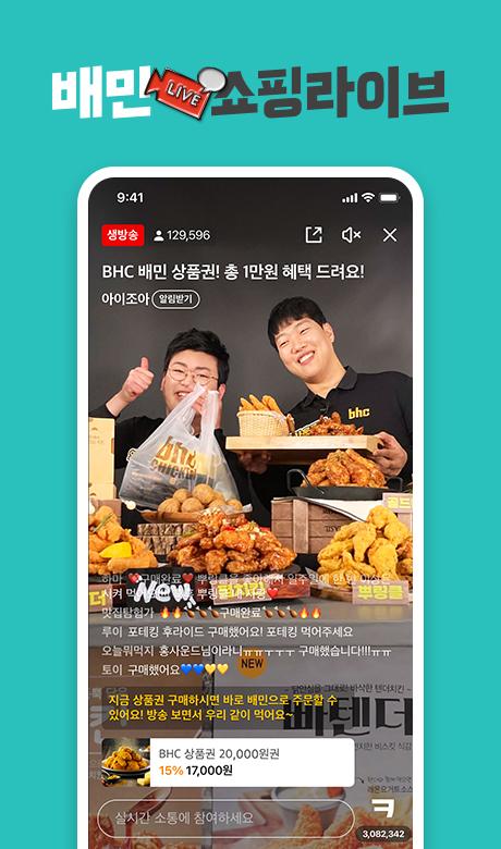 """""""배민 쇼핑라이브 효과…치킨 상품권 2억원 어치 팔려"""""""