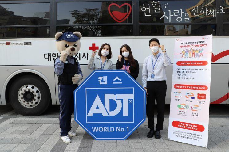 [포토]ADT캡스, SK그룹 헌혈 캠페인 동참