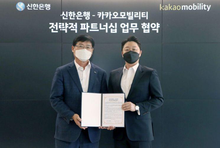 신연식 신한은행 기업부문장(왼쪽)과 이창민 카카오모빌리티 부사장이 협약식을 마치고 기념 촬영을 하고 있다.