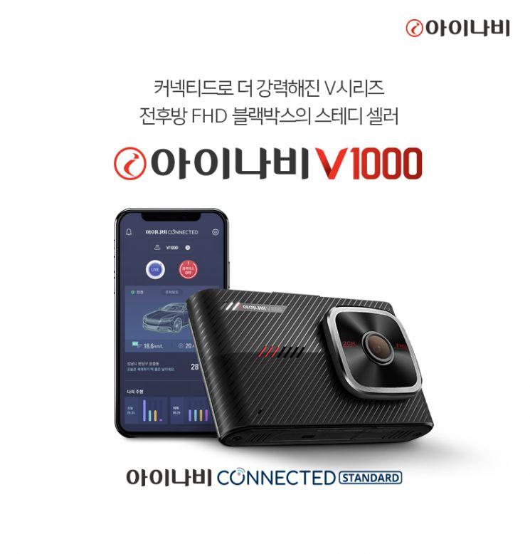 팅크웨어는 2채널 풀HD 블랙박스 '아이나비 V1000'를 출시했다고 20일 밝혔다. 사진 = 팅크웨어 제공