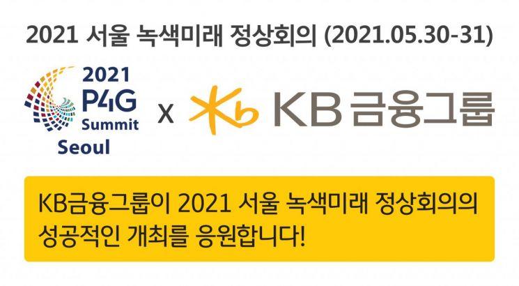 """KB금융 """"P4G 서울 정상회의 통해 ESG경영 알린다"""""""