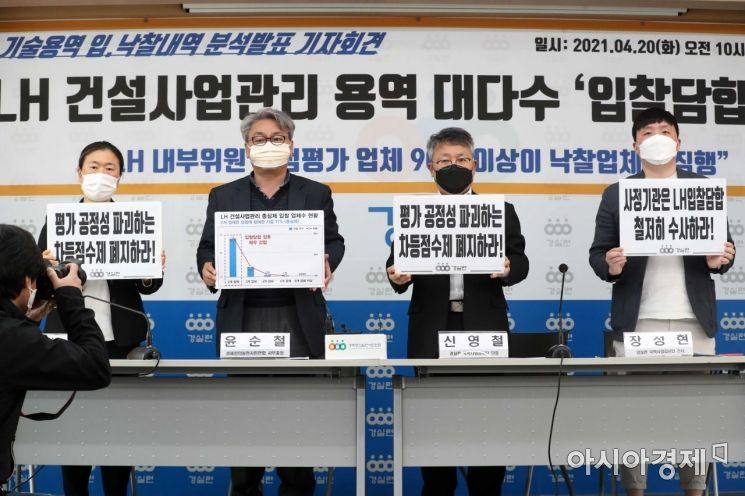 [포토]LH 기술용역 입낙찰내역 분석발표 기자회견