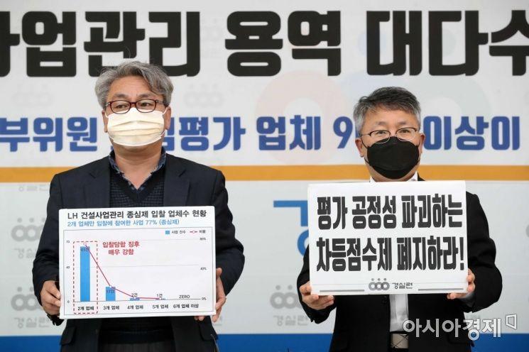 [포토]'차등점수제 폐지하라'