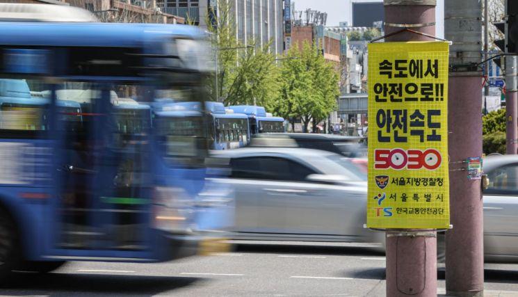 전국 도로의 제한 속도를 낮추는 '안전속도 5030'이 시행 이틀째인 지난 18일 오전 서울 종로구 종각사거리에 안전속도를 알리는 안내문이 붙어 있다. [이미지출처=연합뉴스]